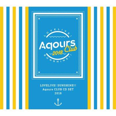 ラブライブ! サンシャイン!! Aqours CLUB CD SET 2018に関する画像1