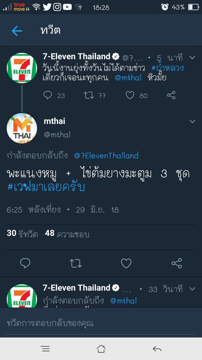 Mthai Tag On Twitter
