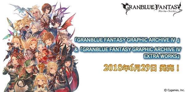 GRANBLUE FANTASY グランブルーファンタジー GRAPHIC ARCHIVE IVに関する画像1