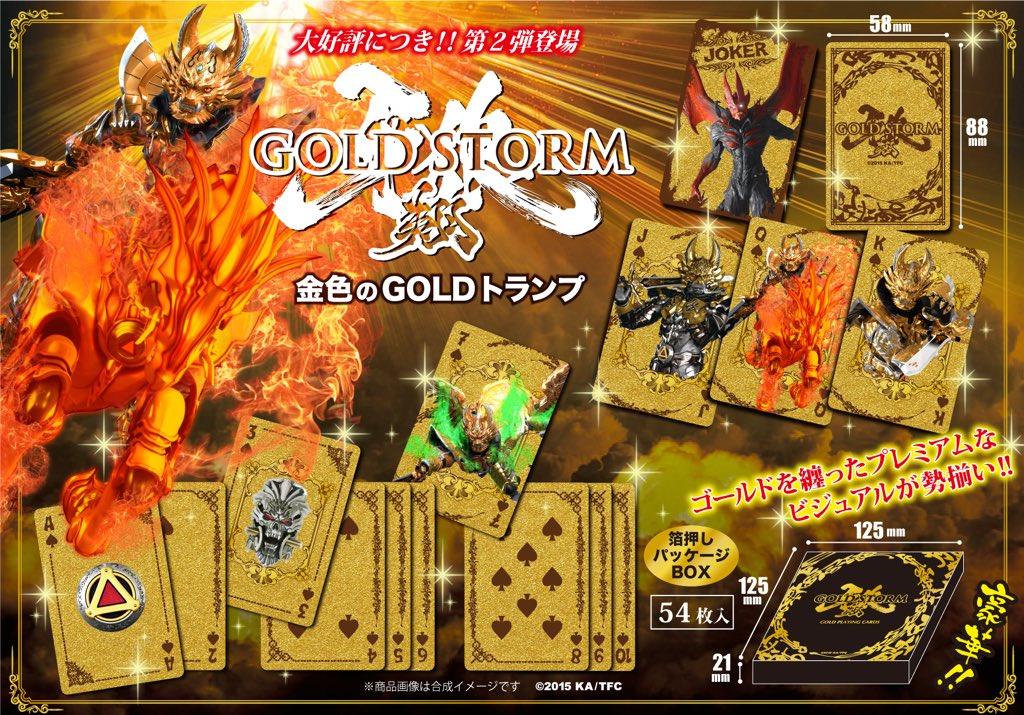 「牙狼 gold storm翔 goldトランプ」の画像検索結果
