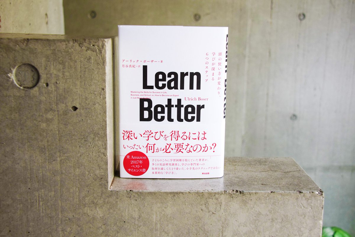 Learn Better――頭の使い方が変わり、学びが深まる6つのステップに関する画像3
