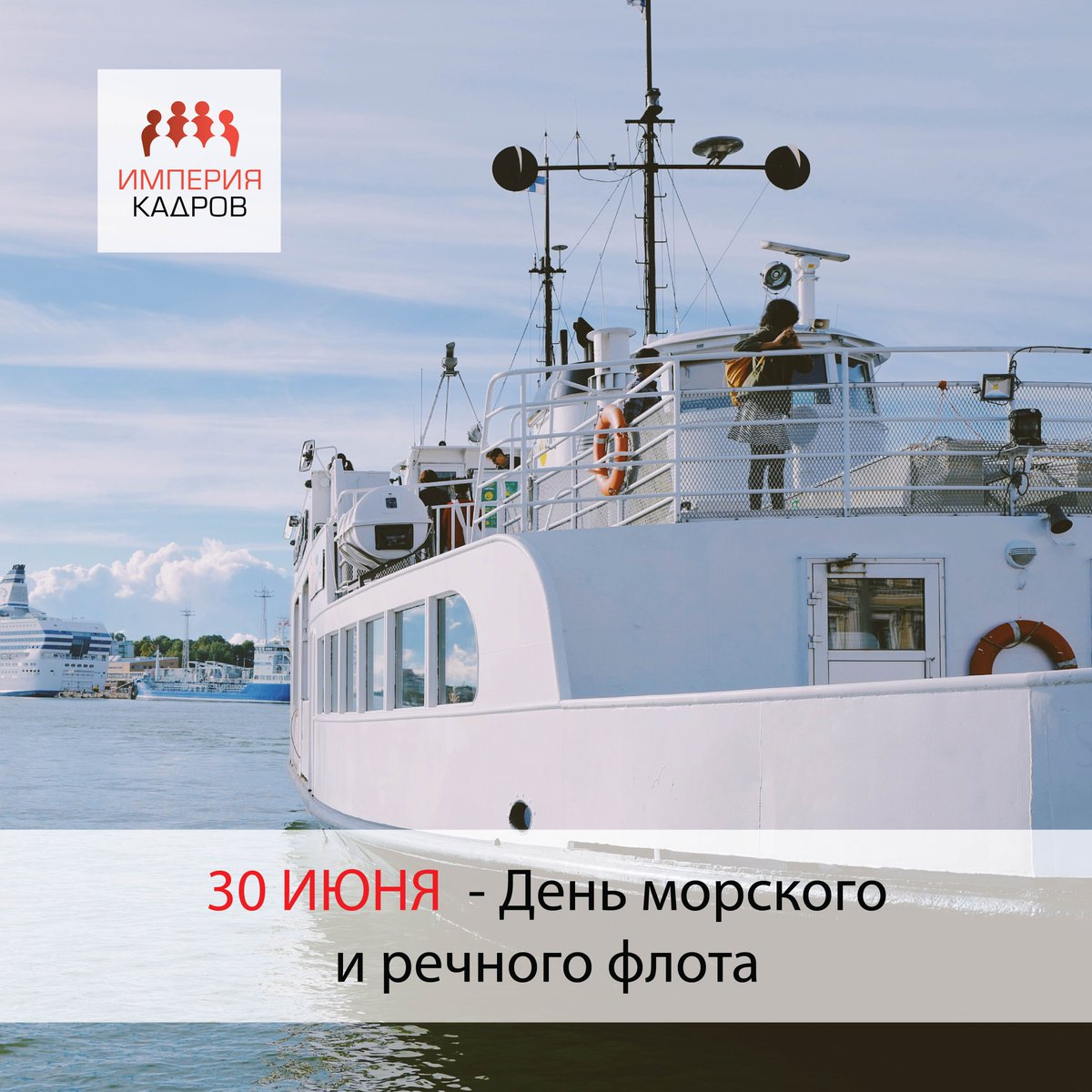 Поздравления работникам флота