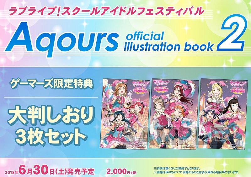 ラブライブ!スクールアイドルフェスティバル Aqours official illustration book2に関する画像3