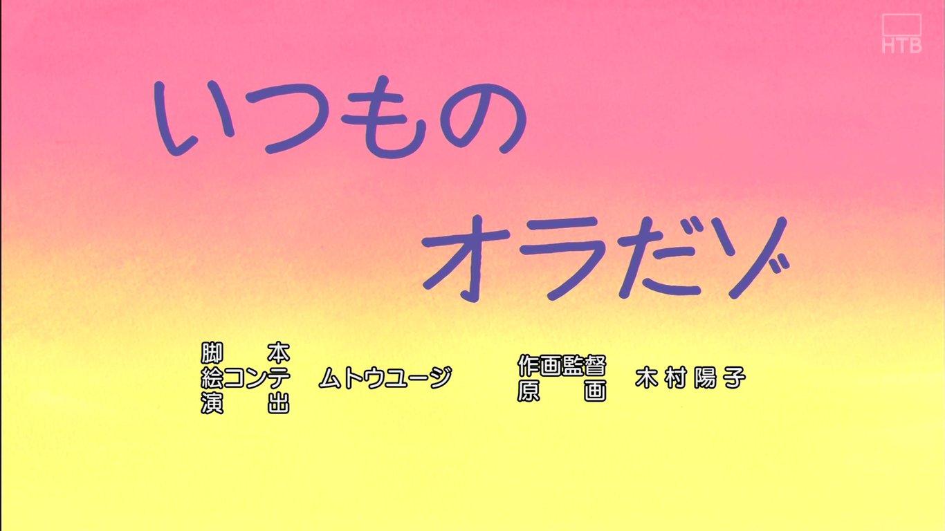 矢島晶子さん最後の担当回は「いつものオラだゾ」 しんのすけの日常を描いた短編を最後に持ってくるのはずるいよ泣くよ・・・ 26年3ヶ月お疲れさまでした! #クレヨンしんちゃん