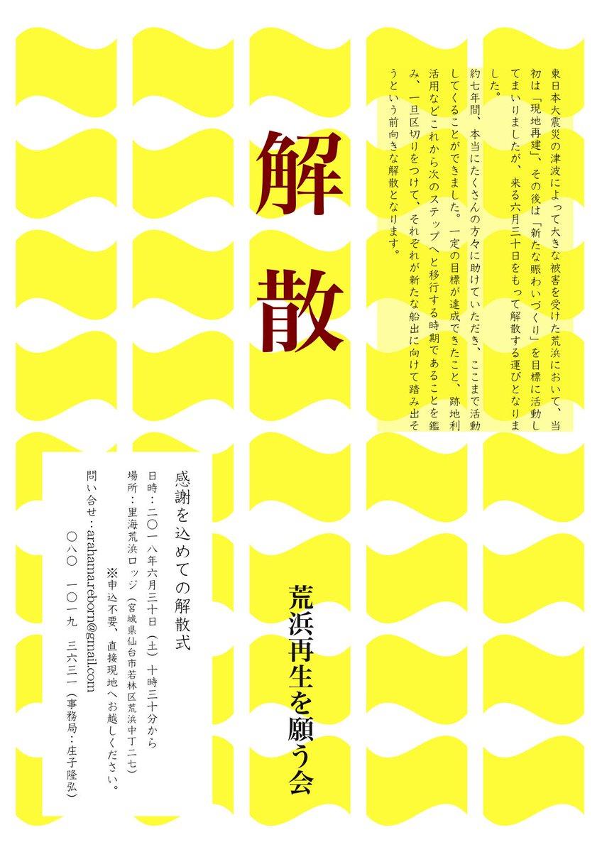 """庄子隆弘 on Twitter: """"【いよいよ明日(6/30)】感謝を込めての解散式 ..."""