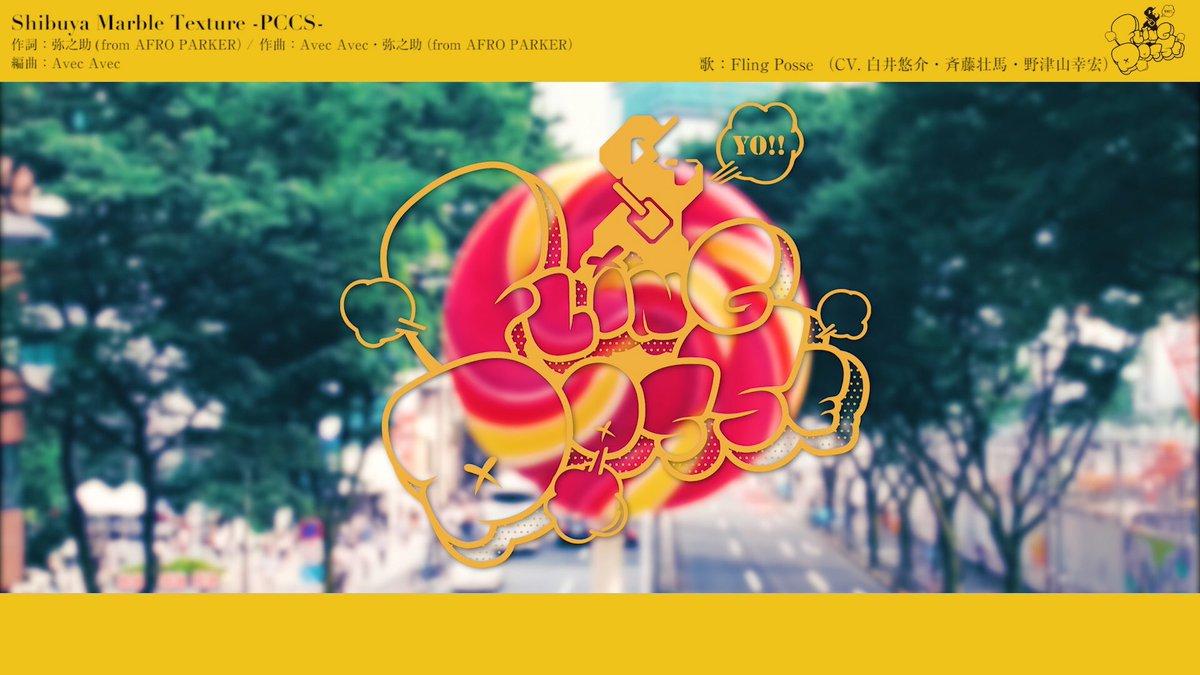 ヒプノシスマイク Fling Posse「Shibuya Marble Texture -PCCS-」