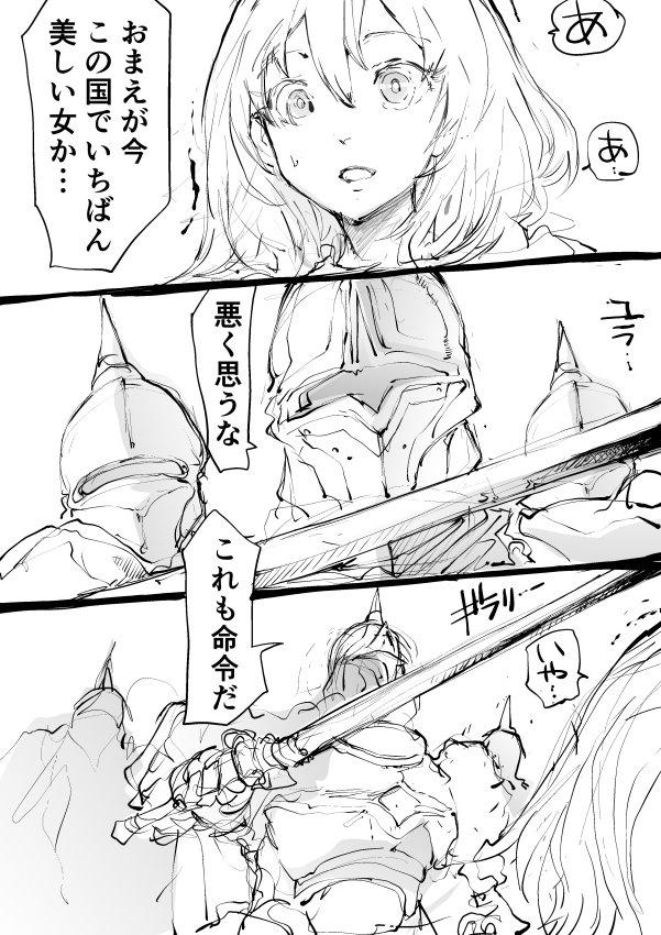 王妃の追撃を自力で逃げ切ったから王子様のキスを必要としなかった姫君。