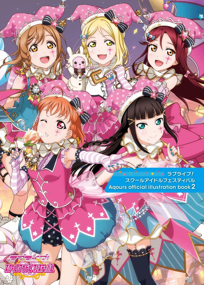 ラブライブ!スクールアイドルフェスティバル Aqours official illustration book2に関する画像8