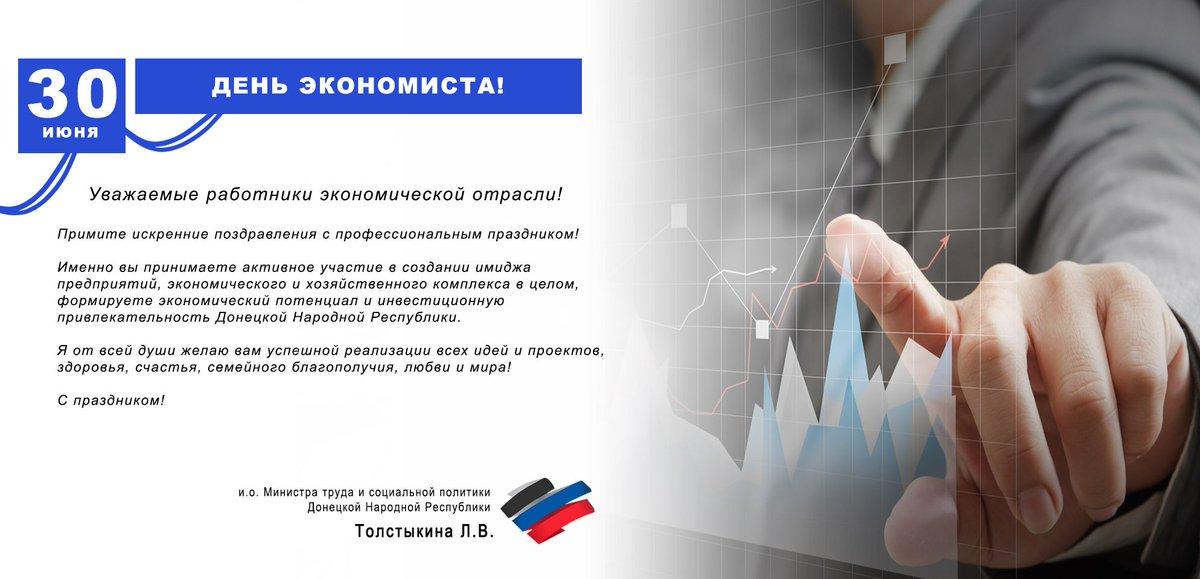 зря официальное поздравление с днем экономиста в россии сама