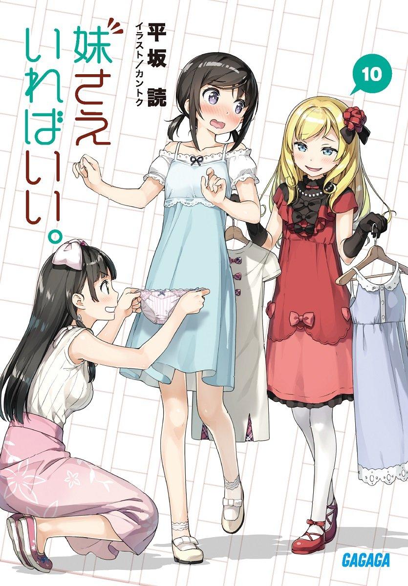 Imouto sae Ireba Ii  (Light Novel) Vol 10 Cover – July 18, 2018