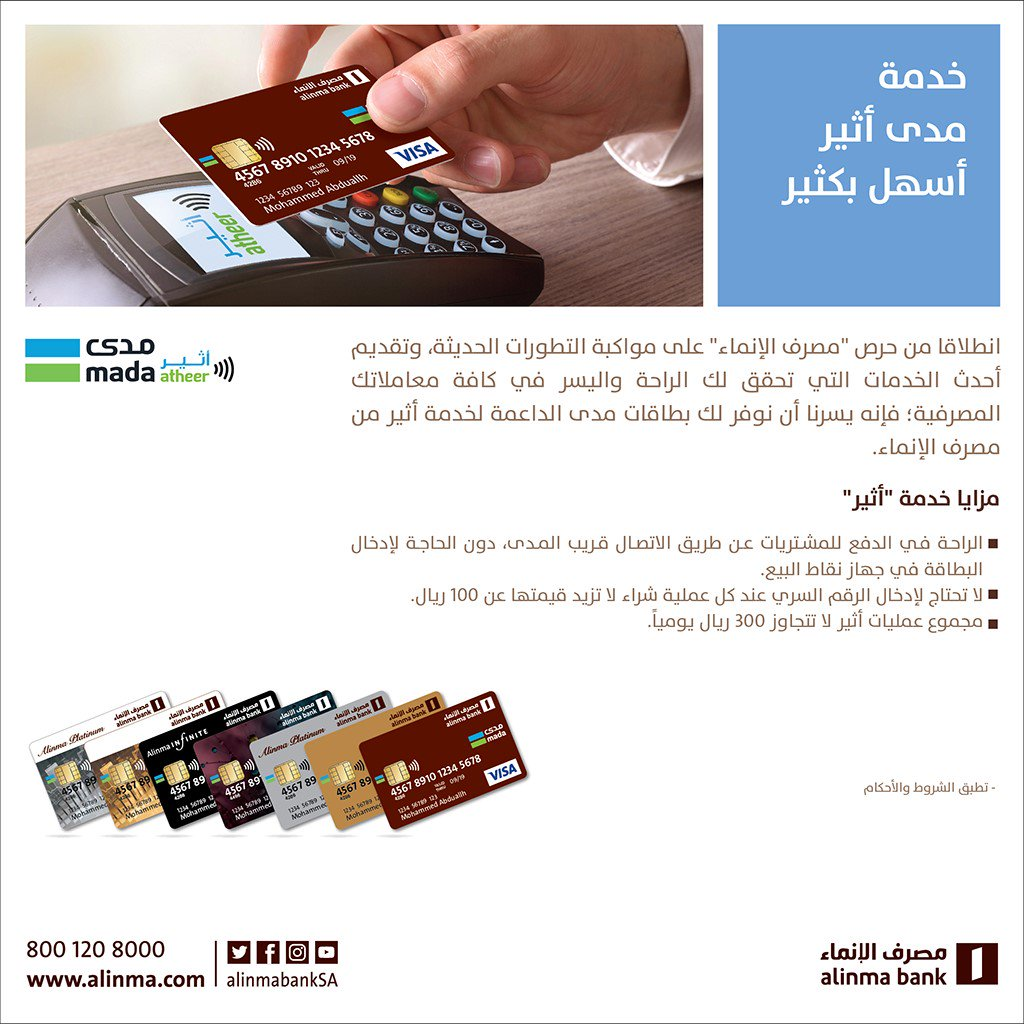 مصرف الإنماء A Twitter خدمات الإنماء مرر بطاقة الإنماء مدى الداعمة لخدمة أثير للدفع حتى 100 ريال نسعد بخدمتكم