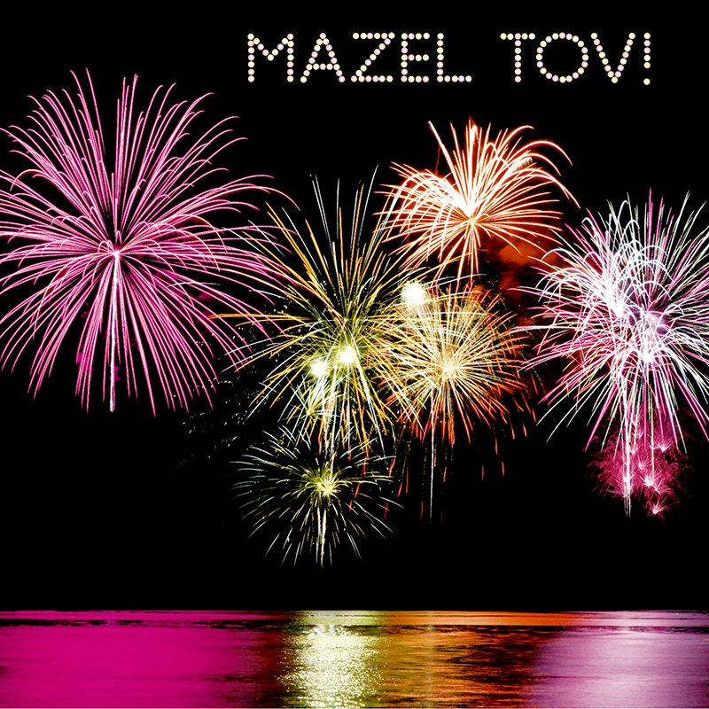 Еврейские дни рождения поздравления