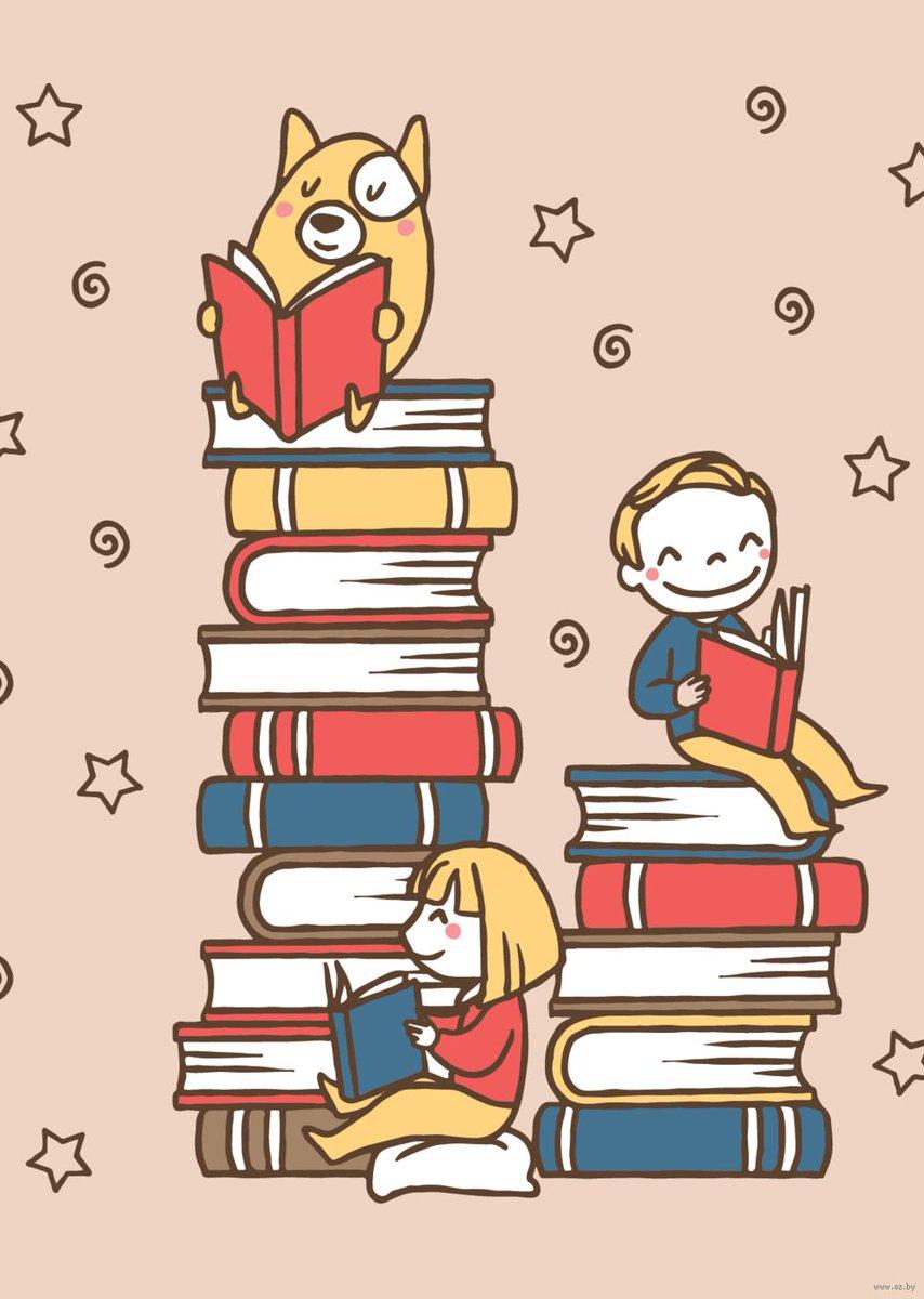 Детьми дню, открытки о книгах