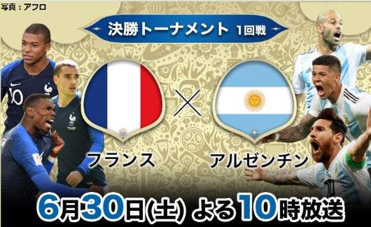 いよいよ始まる決勝Tはいきなりの好カード!メッシ擁するアルゼンチンvsフランス完全生中継。ベスト8一番乗りを果たすのはどっちだ!? 加藤浩次&竹内涼真の副音声にも注目  #TBSサッカー  #ワールドカップ  #フランスvsアルゼンチン #加藤浩次  #竹内涼真  #副音声