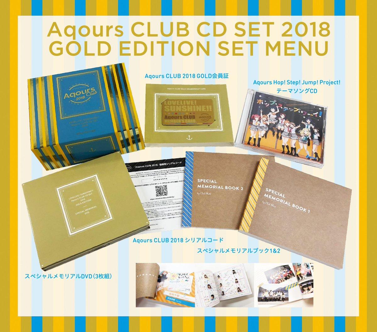 ラブライブ! サンシャイン!! Aqours CLUB CD SET 2018に関する画像12