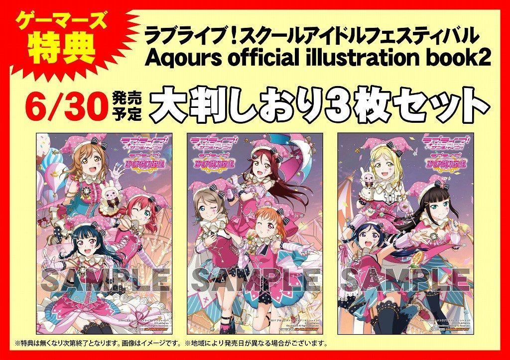 ラブライブ!スクールアイドルフェスティバル Aqours official illustration book2に関する画像6