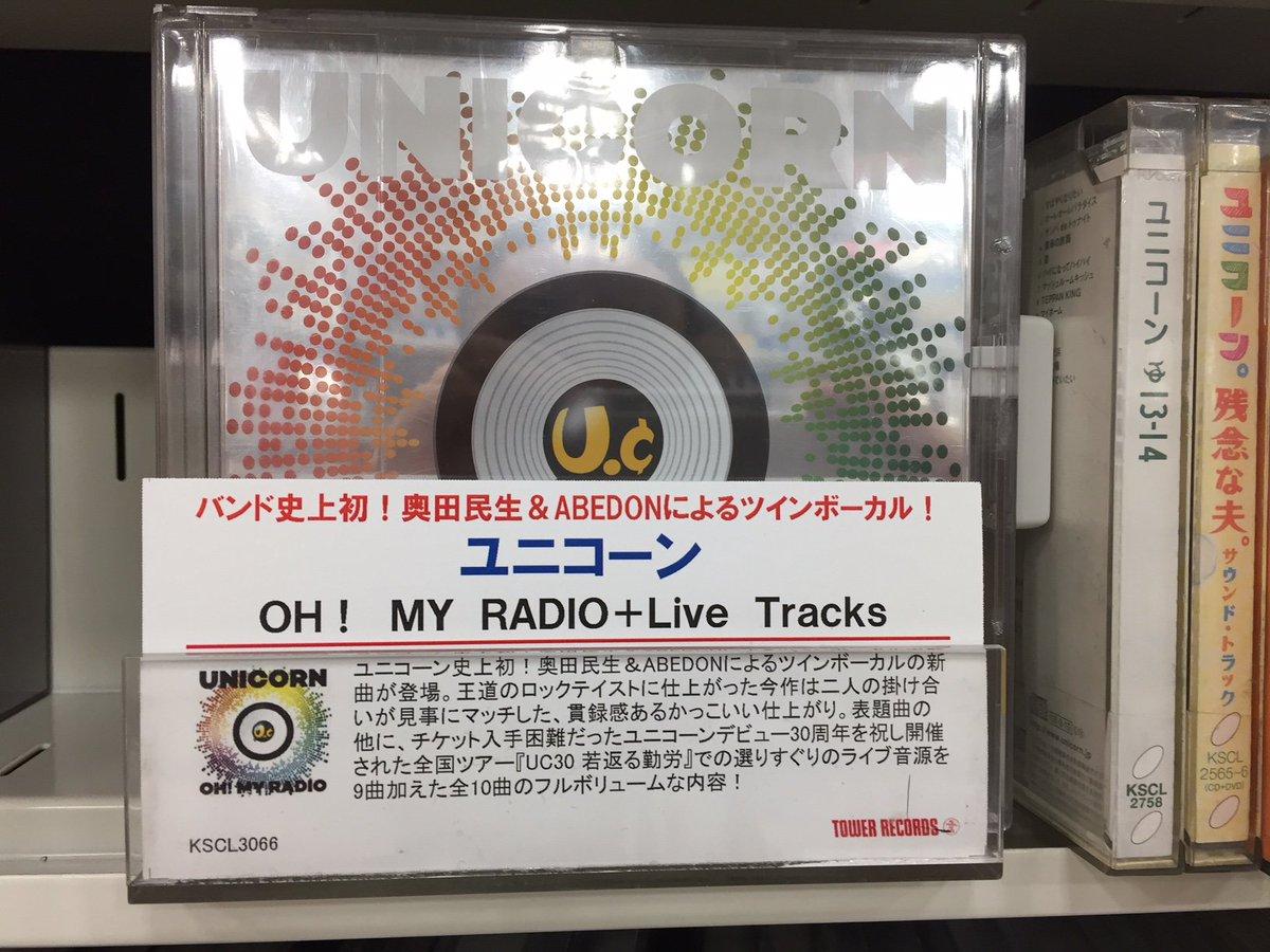 OH! MY RADIOLive Tracksに関する画像1
