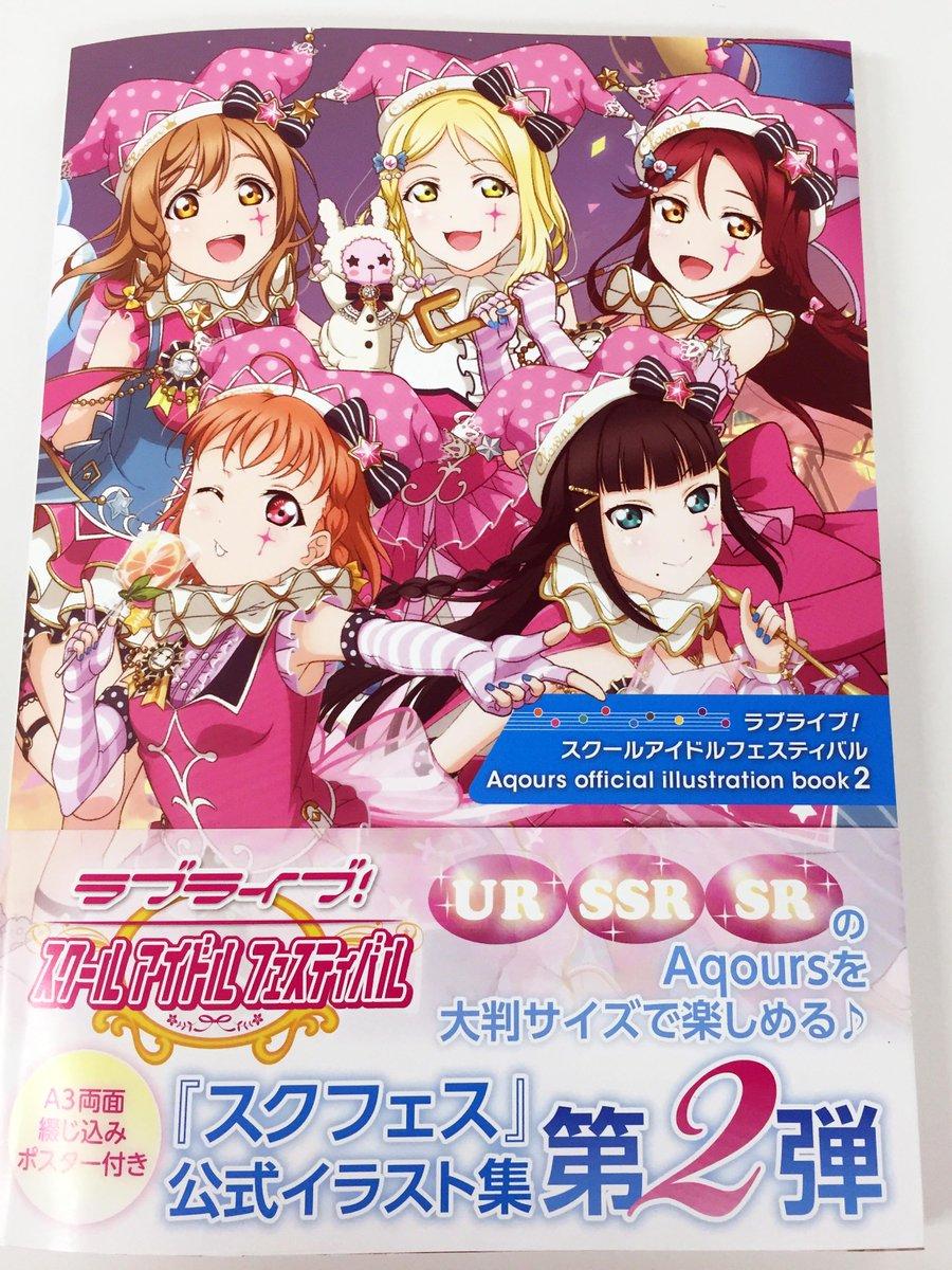ラブライブ!スクールアイドルフェスティバル Aqours official illustration book2に関する画像1