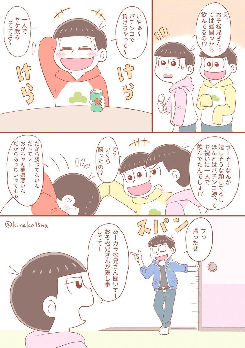 「かぜっぴきおにいちゃん」(カラおそ)