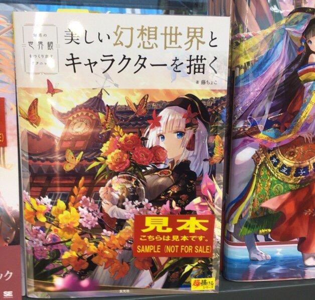 美しい幻想世界とキャラクターを描くに関する画像5
