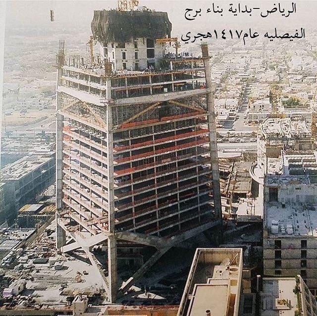 صور زمان Sur Twitter بداية بناء برج الفيصلية في مدينة الرياض عام 1417هجري