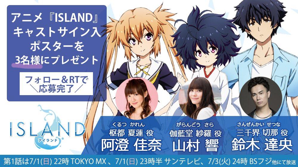 7/1(日)アニメ『 ISLAND』放送記念🌻  このアカウントをフォロー&このツイートをRTして頂いた方から抽選で3名様に阿澄佳奈さん、山村響さん、鈴木達央さんのサイン入りポスターをプレゼント!  〆切は2018/7/13(金)17時まで   #anime_island   ▼応募上の注意はこちら https://t.co/oJndzJ919L https://t.co/5uPVRUvfMo