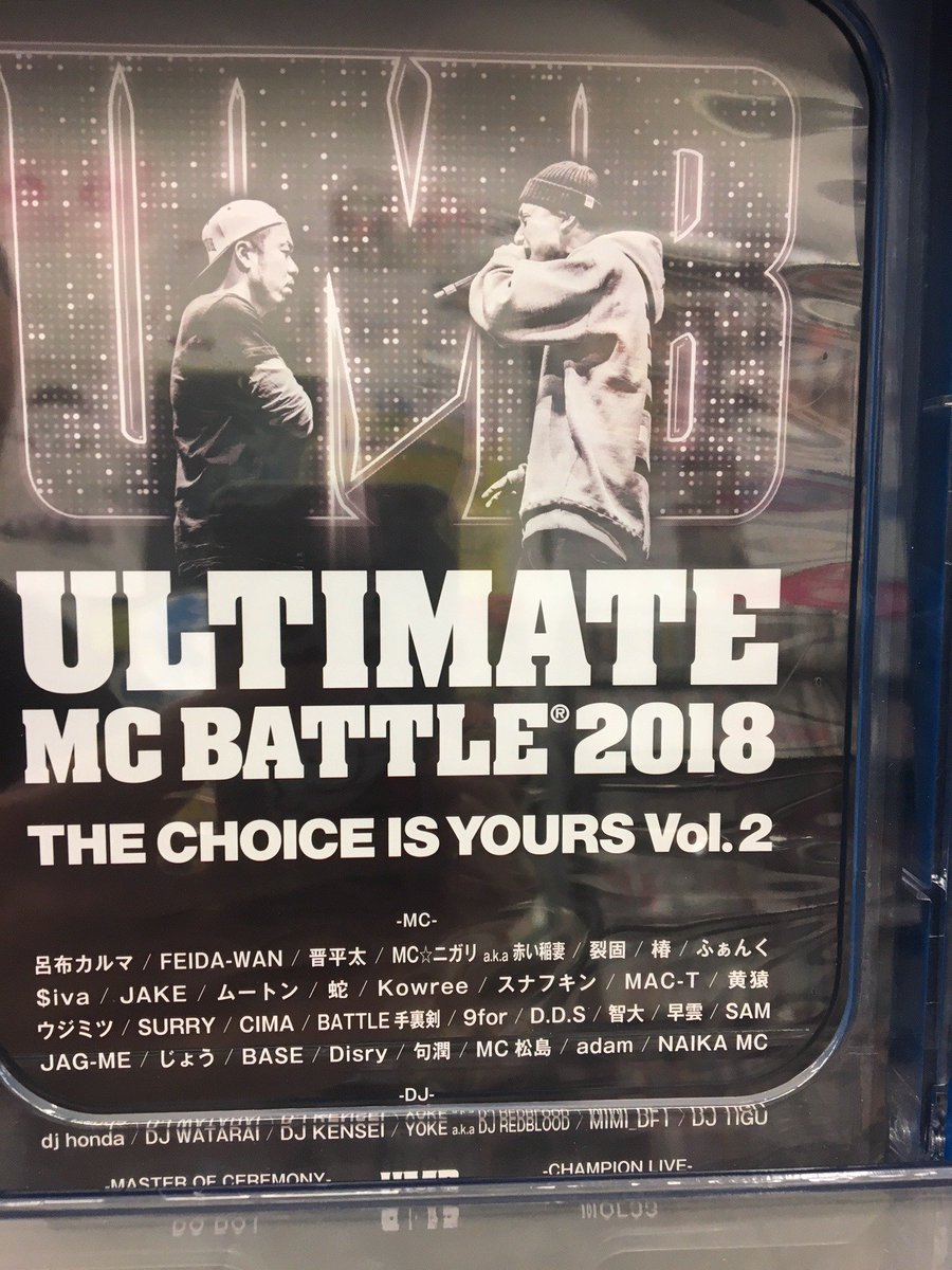 ULTIMATE MC BATTLE2018 THE CHOICE IS YOURS vol.2に関する画像6