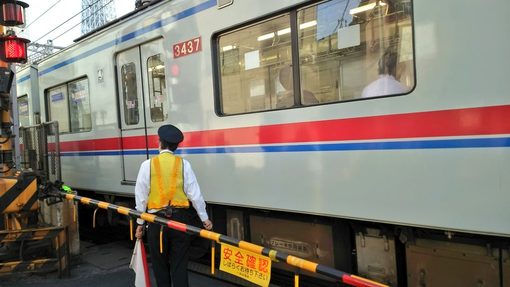 画像 : 京成押上線上り、停止中❗...