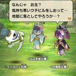 Image for the Tweet beginning: 素晴らしい世界❤❤❤ 妖怪三国志✨✨✨