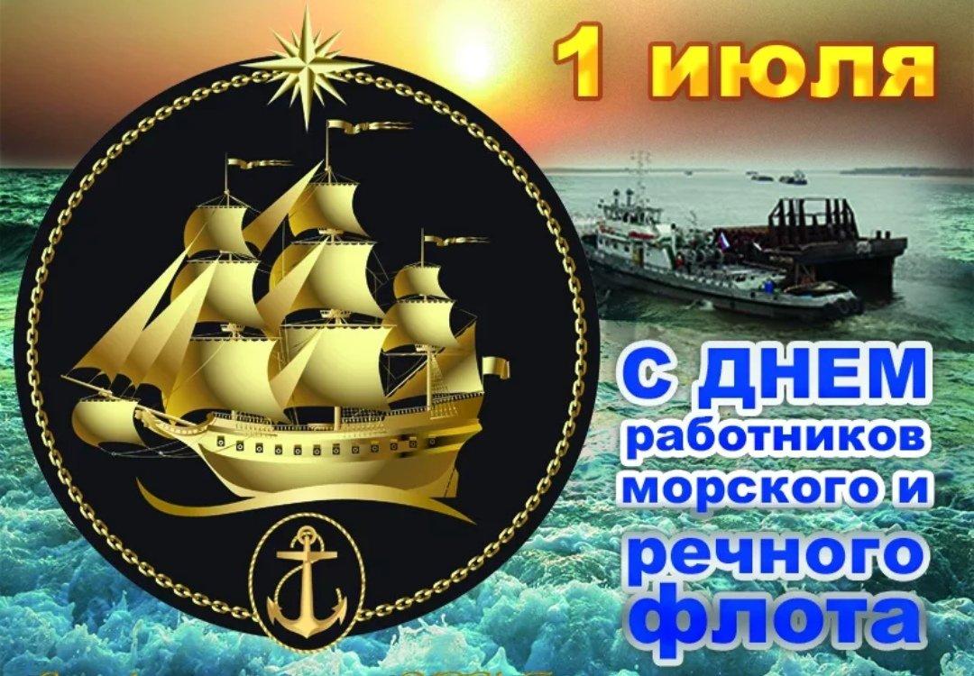 Открытка к дню речного и морского флота, днем