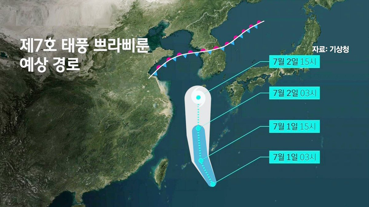 [JTBC 뉴스룸] #날씨 장마전선 영향으로 남부 호우 특보. 일본 남쪽 해상에서 북상 중인 제7호 태풍 #쁘라삐룬 은 월요일부터 본격 영향 미칠 것으로 보여 https://t.co/aOUL0mlMEV