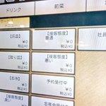 スマイル以外も0円w店員の「接客態度」を無料で選択できる中華料理屋!