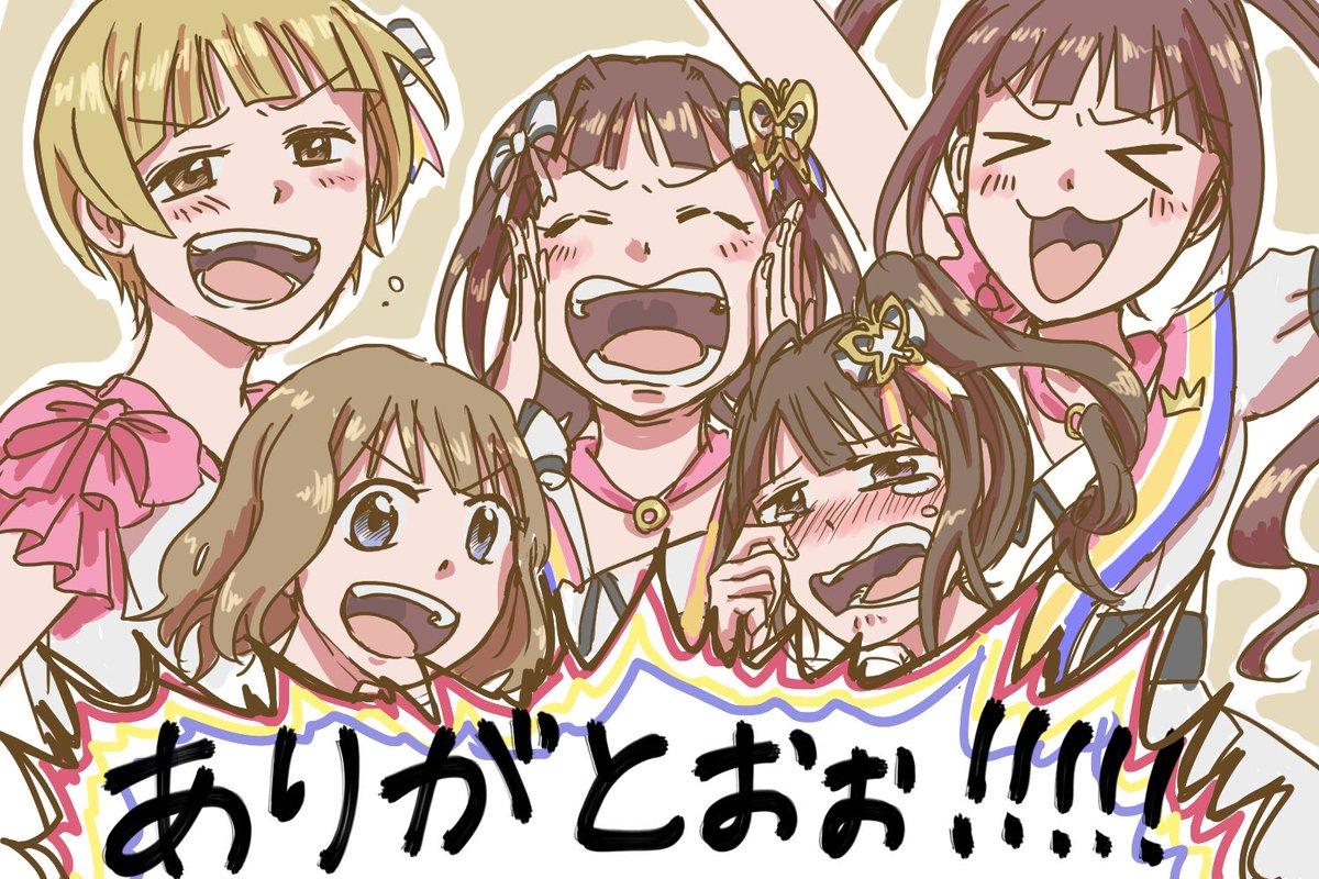 ミリシタ1周年おめでとう!!ありがとう!!大好きだ!!!