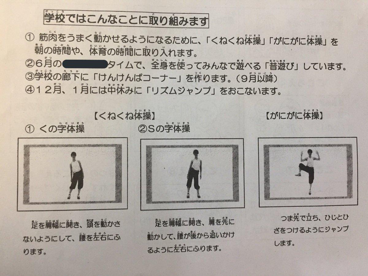 くねくね が に が に 体操