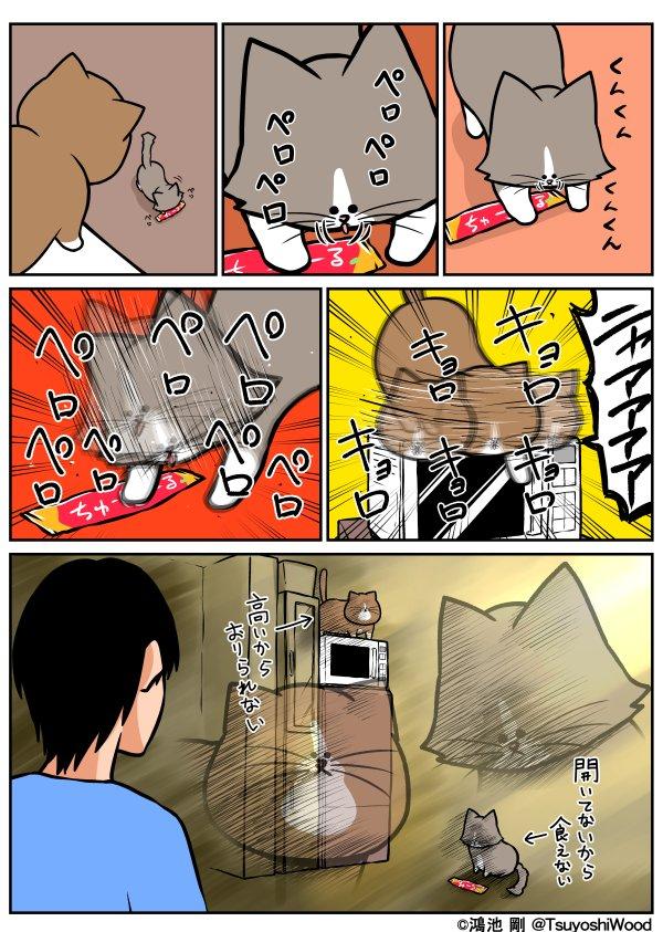 【漫画日記】勝手に詰むな