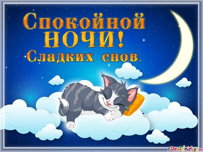 Солнышко, открытка стикер спокойной ночи