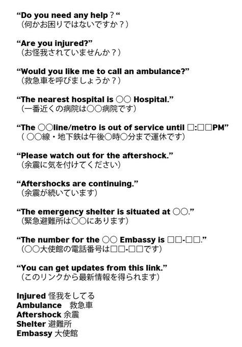 今LAです。先ほど大阪北部での地震の事を知りました。 皆さんの無事とこれ以上被害が大きくならないことを祈ります。 Strong earthquake hits Osaka,Japan. Prayers for the victims of the earthquake. 非常時の英語のフレーズのツィートを見かけたので載せておきます。 #大阪地震 #OsakaEarthquake Photo