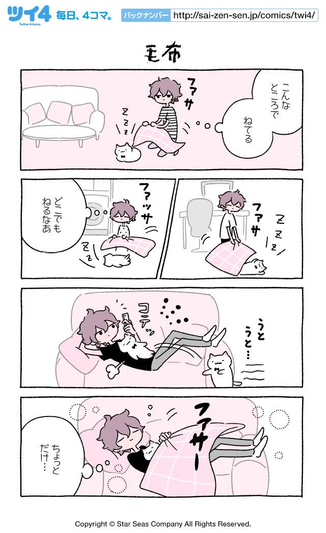 【毛布】にとりささみ『ふしぎねこのきゅーちゃん』