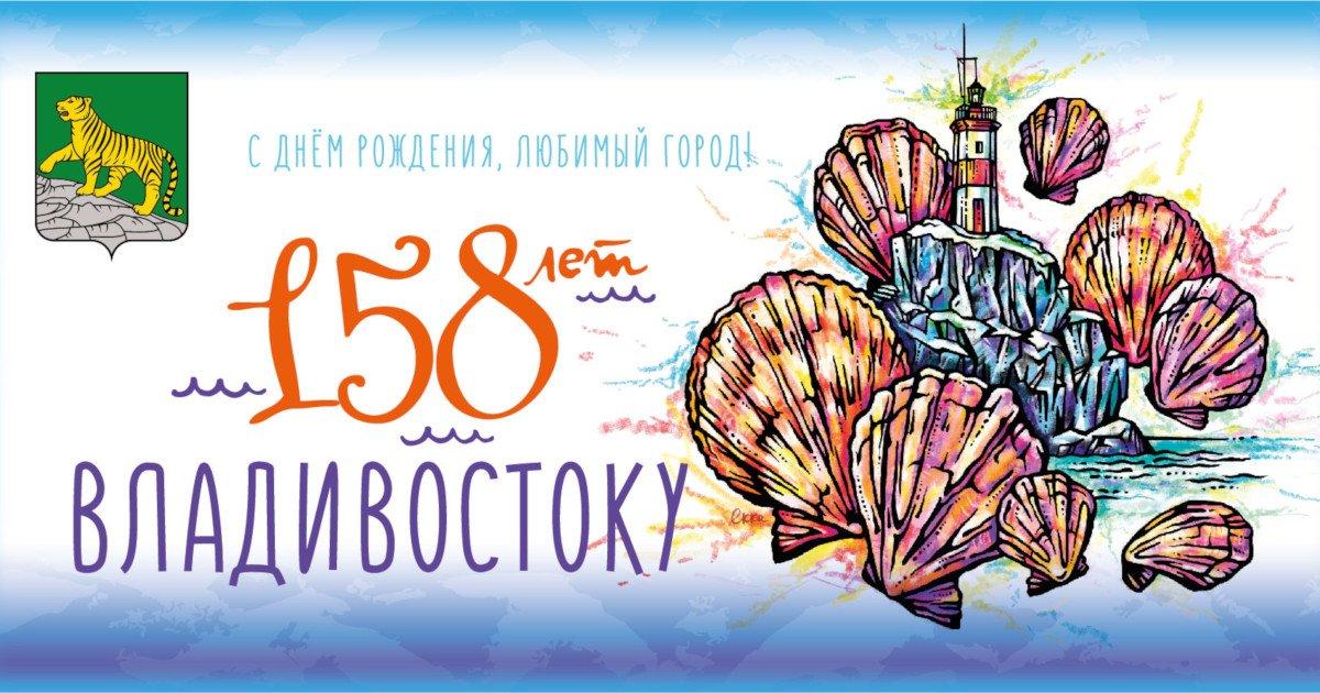 Открытка с днем города владивостока