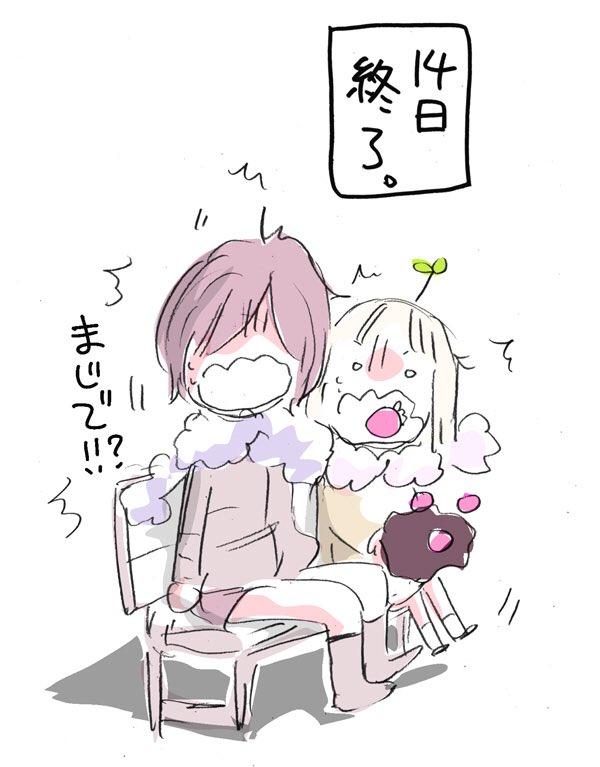 バレンタインと加瀬さん。③(おわり)