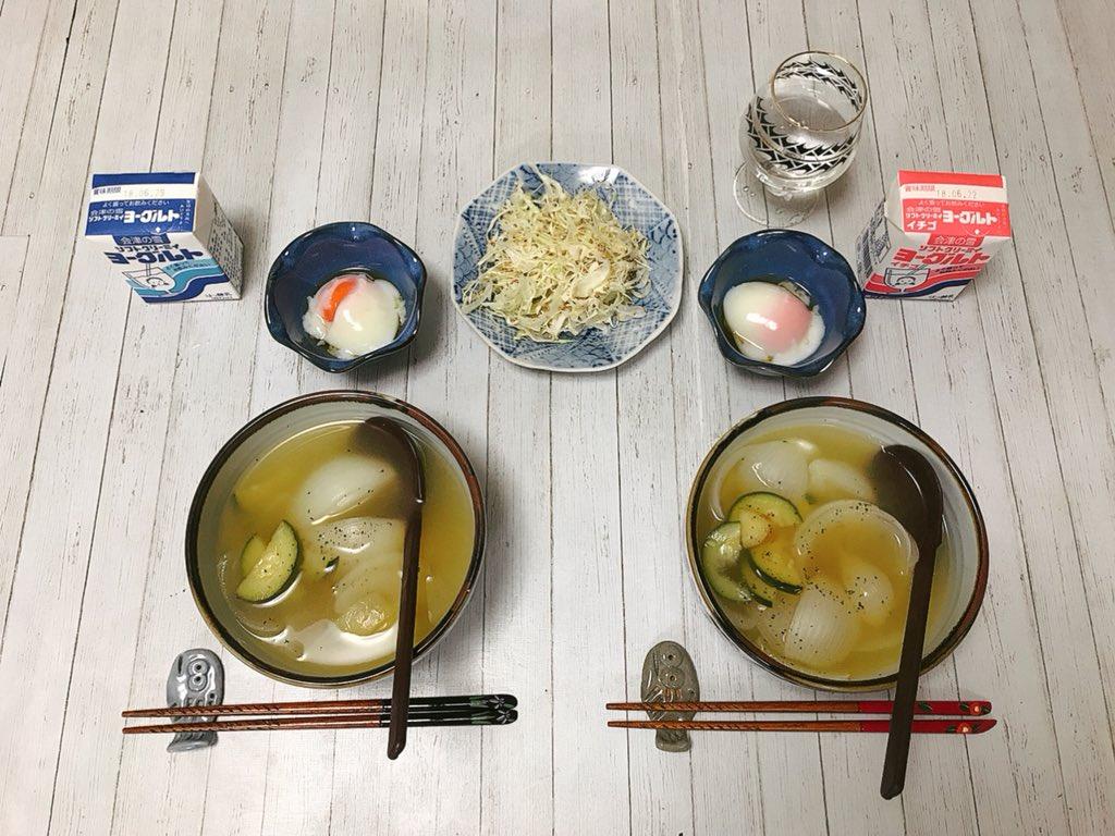 朝ご飯作った。玉ねぎにんにく生姜ズッキーニ入り燻製塩コンソメスープ、千切りキャベツに塩とごま油、土湯温泉の温泉玉子、ソフトクリーミィヨーグルト。スープ作り過ぎたから野菜を増やしてカレーにしようかな。