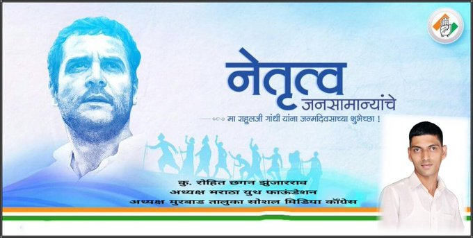 We wish  President of , Shri Rahul Gandhi, a very happy birthday.