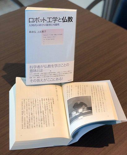 """佼成出版社 営業日誌 on Twitter: """"【新刊情報】 『ロボット工学と仏教 ..."""