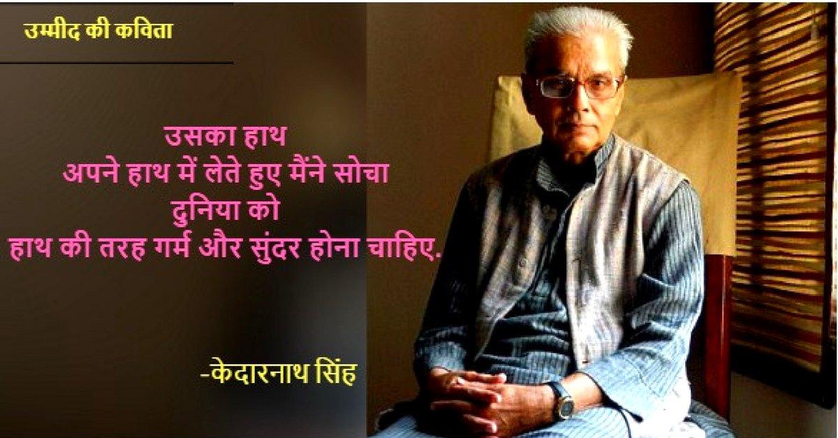 20 जून 2014 आज ही के दिन महान कवि केदारनाथ सिंह को ज्ञानपीठ पुरस्कार से सम्मानित किया गया था। hindi.thebetterindia.com/?p=3563 @thebetterindia