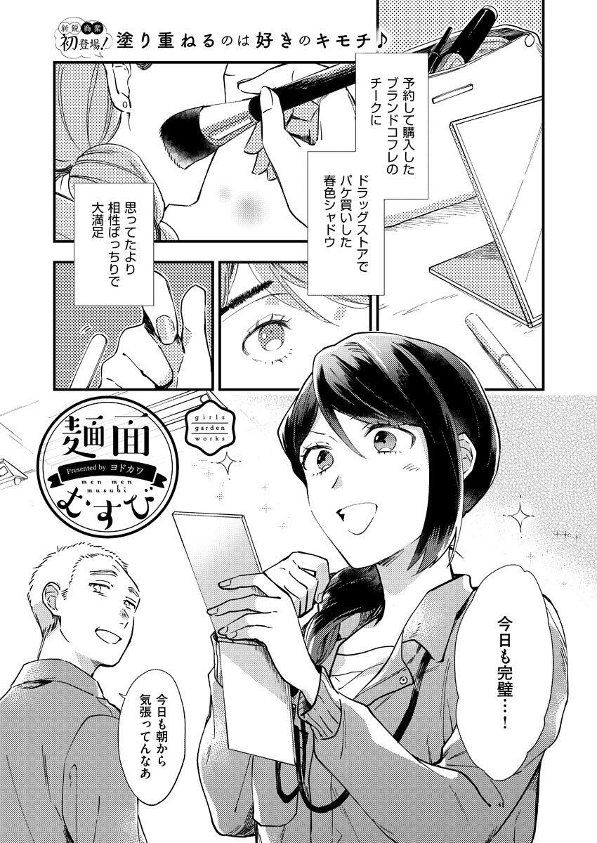 COMIC MeDu、明日の更新は ・ヨドカワ『麺面むすび』(読み切り) ・滝島朝香『君とのナンバー』(読み切り) の2本になります!