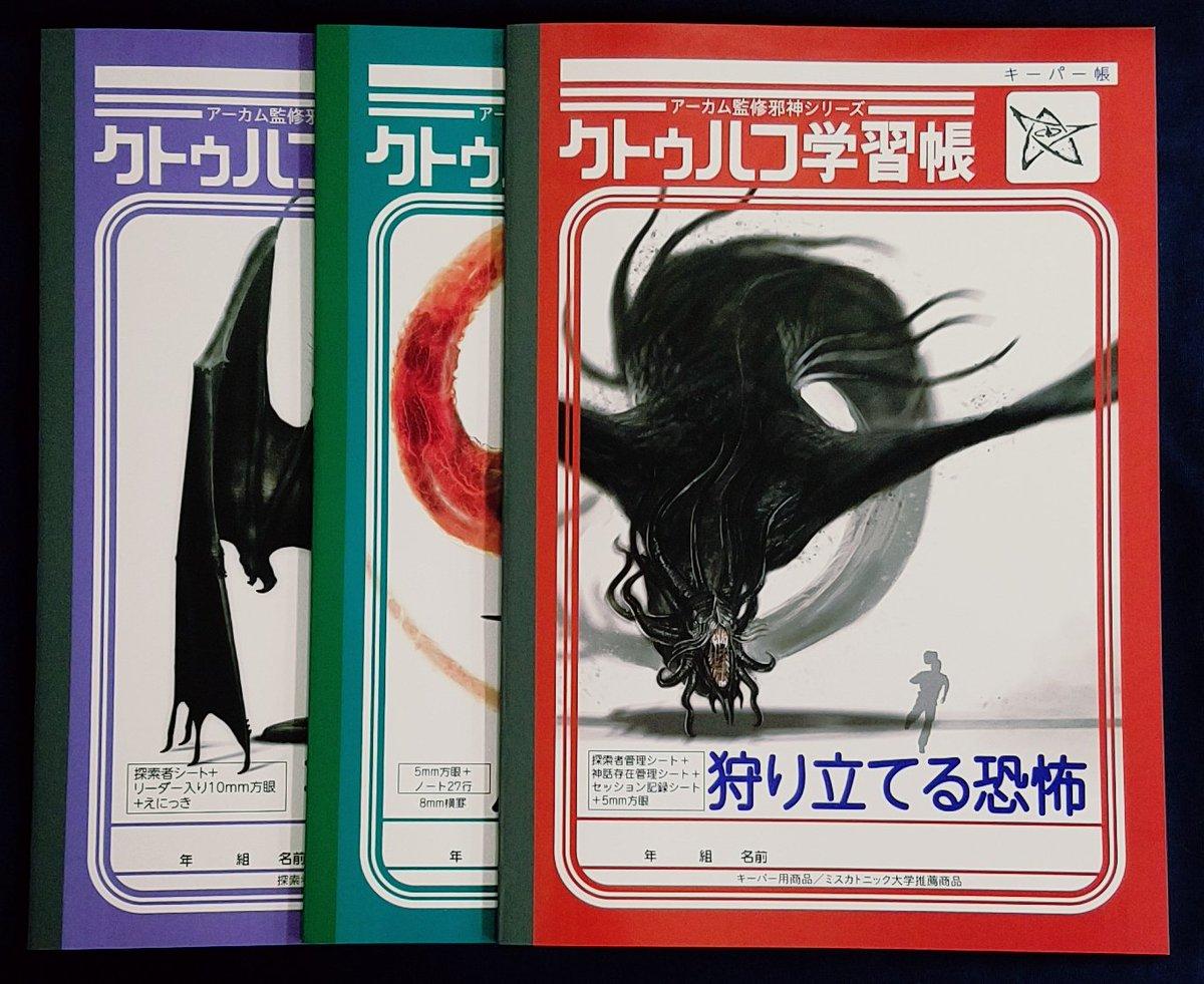 イエローサブマリン秋葉原RPGショップさんの投稿画像