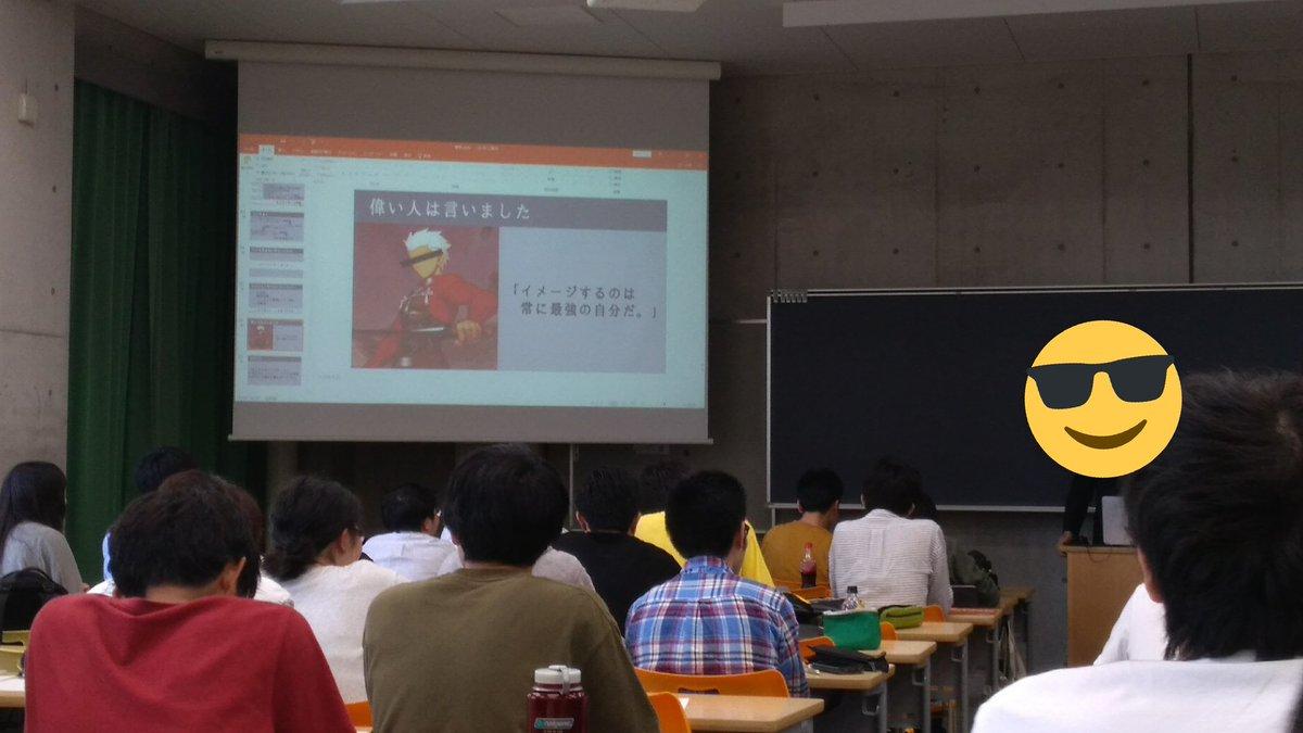 キャリアデザインの授業で唐突にエミヤ出てきて草www 偉い人wwww