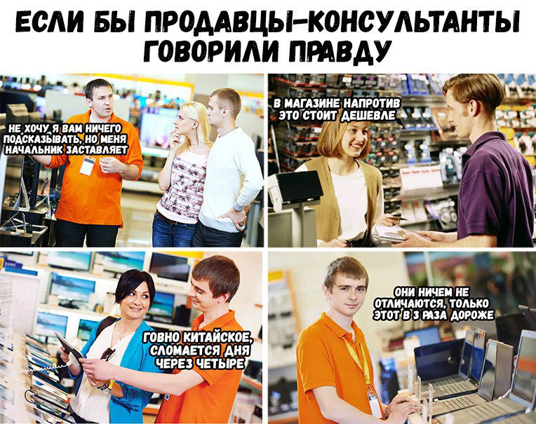 Смешные картинки продавца