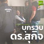 #thairath Twitter Photo