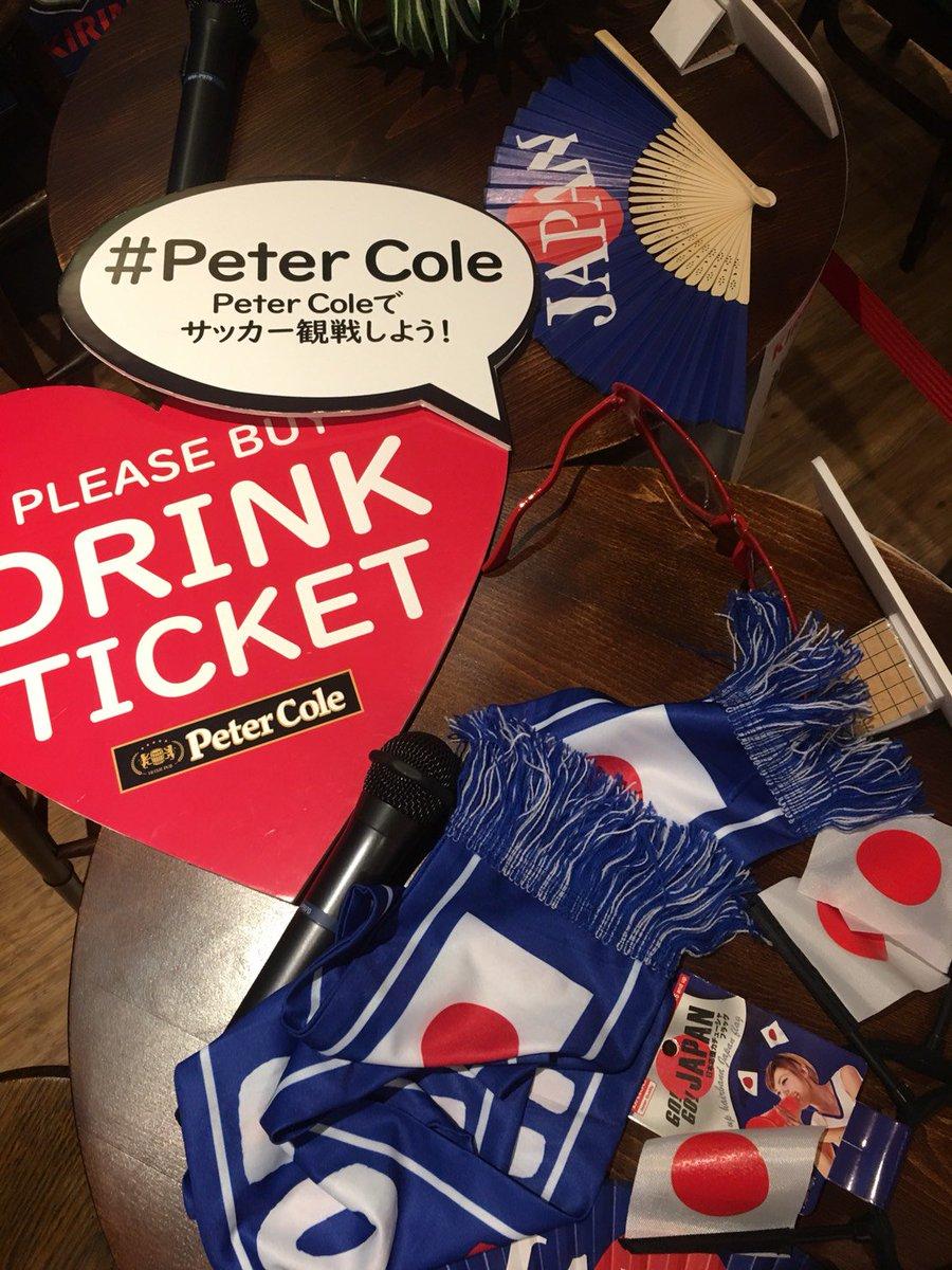 @PeterColeshinj1  4 秒4 秒前 その他 PeterColeではインスタグラムをやってます! お気軽に#PeterCole で写真投稿!してくださ~い! 会場にはパネルもご用意しております~! @petercole_sinjukuで検索! #サムライブルー #PeterCole #サッカー見たいNHK #パブリックビューイング #jfa #応援